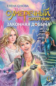 Елена Сухова -Сумеречный охотник. Законная добыча