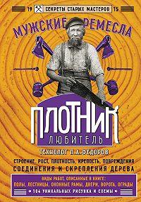 П. Федоров -Плотник-любитель