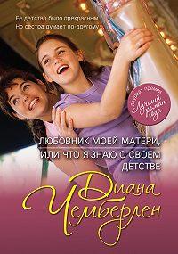 Диана Чемберлен -Любовник моей матери, или Что я знаю о своем детстве