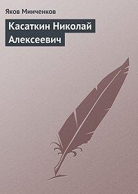 Яков Минченков - Касаткин Николай Алексеевич