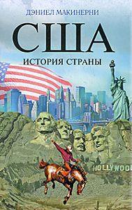 Дэниел Макинерни -США: История страны