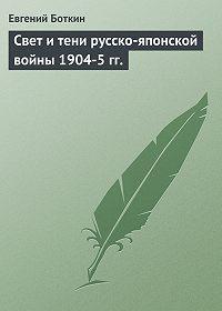 Евгений Боткин -Свет и тени русско-японской войны 1904-5 гг.