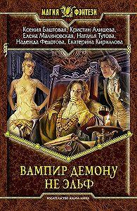 Наталья Тутова -Вампир демону не эльф