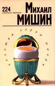 Михаил Мишин -224 избранные страницы