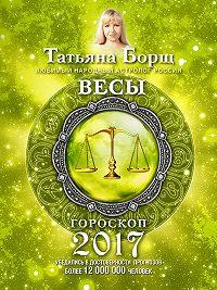 Татьяна Борщ - Весы. Гороскоп на 2017 год