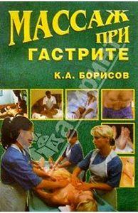 Кирилл Борисов - Массаж при гастрите