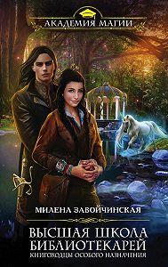 Милена Завойчинская -Книгоходцы особого назначения