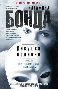 Катажина Бонда -Девушка полночи
