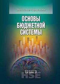 Мстислав Платонович Афанасьев -Основы бюджетной системы