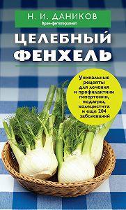 Николай Даников -Целебный фенхель