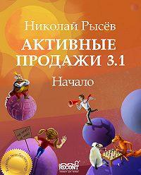 Николай Рысёв -Активные продажи 3.1: Начало