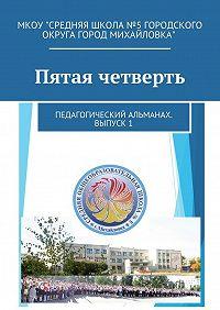 Дмитрий Ершов -Пятая четверть. Педагогический альманах. Выпуск 1