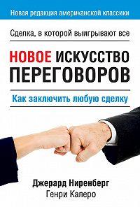 Генри Калеро -Новое искусство переговоров