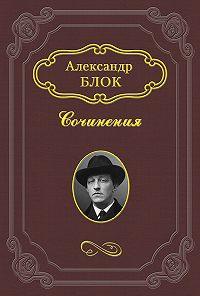 Александр Блок -Непонимание или нежелание понять?