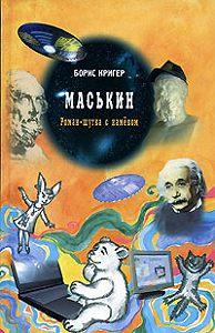 Борис Кригер -Маськин
