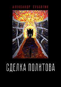 Александр Субботин - Сделка Политова