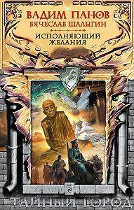 Вячеслав Шалыгин -Исполняющий желания