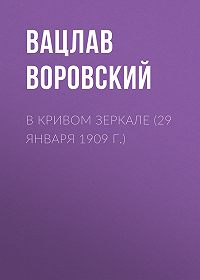 Вацлав Воровский -В кривом зеркале (29 января 1909 г.)
