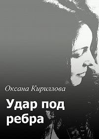 Оксана Кириллова -Удар под ребра
