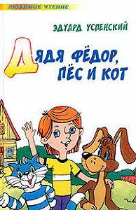 Эдуард Успенский -Дядя Федор, пес и кот (Авторский сборник)