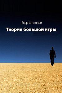 Егор Шиенков -Теория Большой Игры