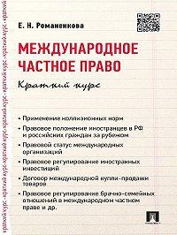 Евгения Романенкова -Международное частное право. Краткий курс. Учебное пособие