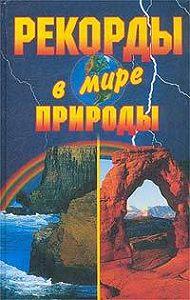Екатерина Горбачева -Рекорды в мире природы