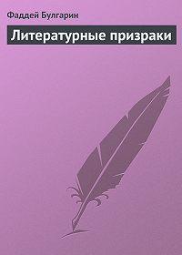 Фаддей Булгарин - Литературные призраки