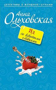 Анна Ольховская -Яд со взбитыми сливками
