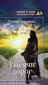 Галина Березина -Тысячи дорог (сборник)