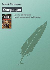 Сергей Тютюнник -Операция