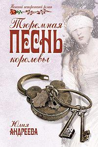 Юлия Андреева - Тюремная песнь королевы