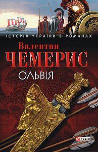 Валентин Лукич Чемерис -Ольвія