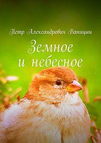 Петр Ваницын -Земное и небесное