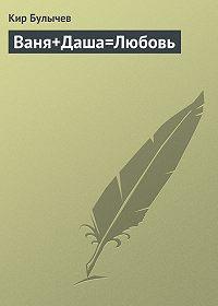 Кир Булычев -Ваня+Даша=Любовь