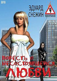 Эдуард Снежин - Повесть о несостоявшейся любви
