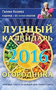 Галина Кизима -Лунный календарь огородника на 2016 год