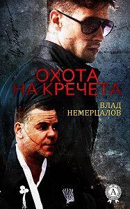 Влад Немерцалов -Охота на Кречета
