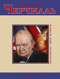 Дмитрий Кукленко -Уинстон Черчилль