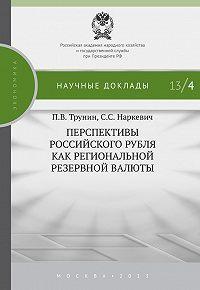 Павел Трунин -Перспективы российского рубля как региональной резервной валюты