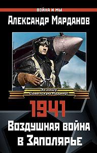 Александр Марданов -1941: Воздушная война в Заполярье