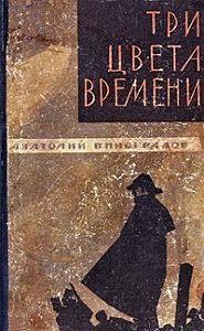 Анатолий Виноградов -Три цвета времени