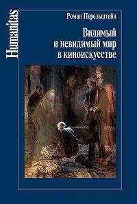 Роман Перельштейн -Видимый и невидимый мир в киноискусстве