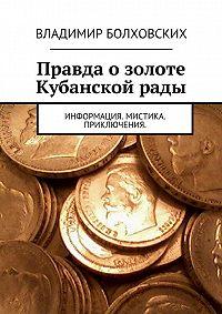 Владимир Болховских - Правда озолоте Кубанскойрады