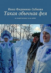 Инна Фидянина-Зубкова -Такая обычнаяфея. Людей почему-то нелюбит