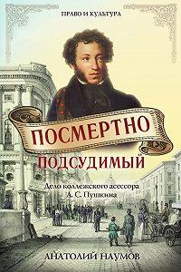 Анатолий Наумов - Посмертно подсудимый