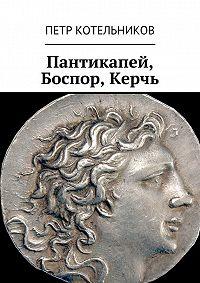 Петр Котельников - Пантикапей, Боспор, Керчь