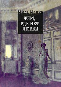 Мила Менка - Там, где нет любви… Мистические истории сосмыслом