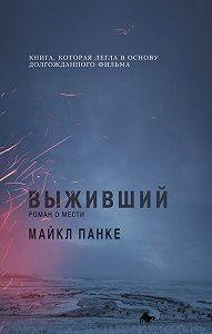 Майкл Панке -Выживший: роман о мести