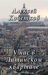 Алексей Кочетков -У нас в Латинском квартале